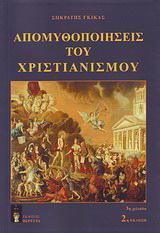 Απομυθοποιήσεις του χριστιανισμού
