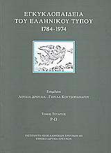 Εγκυκλοπαίδεια του ελληνικού Τύπου 1784 - 1974