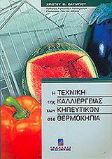 Η τεχνική της καλλιέργειας των κηπευτικών στα θερμοκήπια