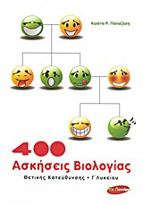 400 ασκήσεις βιολογίας Γ΄ λυκείου