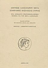 Διήγησις Αλεξάνδρου μετά Σεμίραμης βασίλισσας Συρίας
