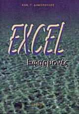 Excel εφαρμογές