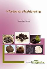 Η τρούφα και η καλλιέργειά της