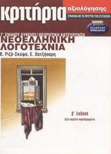 Κριτήρια αξιολόγησης νεοελληνική λογοτεχνία Γ΄ ενιαίου λυκείου