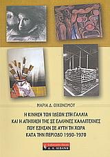 Η κίνηση των ιδεών στη Γαλλία και η απήχησή της σε Έλληνες καλλιτέχνες που έζησαν σε αυτή τη χώρα κατά την περίοδο 1950-1970