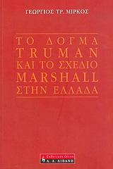 Το δόγμα Truman και το σχέδιο Marshall στην Ελλάδα