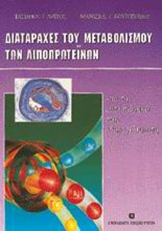 Διαταραχές του μεταβολισμού των λιποπρωτεϊνών