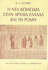 Η νέα κωμωδία στην αρχαία Ελλάδα και τη Ρώμη