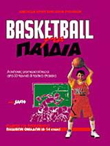 Basketball για παιδιά