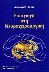 Εισαγωγή στη νευροχειρουργική
