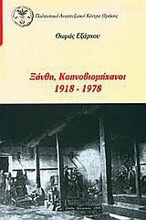 Ξάνθη,  καπνοβιομήχανοι 1918-1978