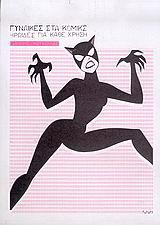 Γυναίκες στα κόμικς