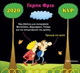 Κυρ 2020 - Γκρηκ Φρικ