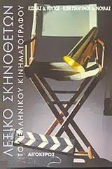 Λεξικό σκηνοθετών του ελληνικού κινηματογράφου