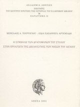 Η συμβολή των δραγομάνων του στόλου στην προαγωγή της δικαιοσύνης των νήσων του Αιγαίου
