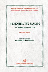 Η Εκκλησία της Ελλάδος