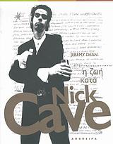 Η ζωή κατά Nick Cave