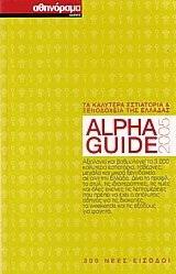 Alpha Guide 2005