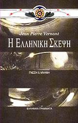 Η ελληνική σκέψη