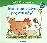 Μα, ποιος είναι μες στο αβγό;
