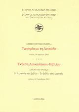 Διεπιστημονική ημερίδα: Γνωριμία με τη Λευκάδα, Αθήνα, 16 Απριλίου 2005