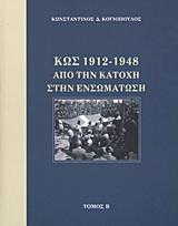 Κως 1912-1948 από την Κατοχή στην ενσωμάτωση
