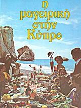 Η μαγειρική στην Κύπρο