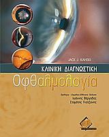 Κλινική διαγνωστική οφθαλμολογία