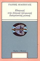 Εισαγωγή στην ελληνική πολυφωνική εκκλησιαστική μουσική