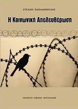 Η κοινωνική απελευθέρωση