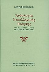 Ανθολογία νεοελληνικής ποίησης