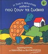 Η Τίνα η χελωνίτσα μαθαίνει πού ζουν τα ζωάκια
