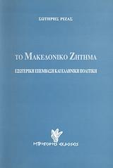 Το μακεδονικό ζήτημα
