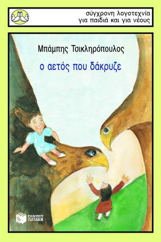 Ο αετός που δάκρυζε