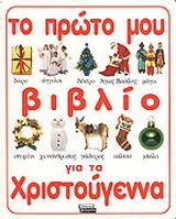 Το πρώτο μου βιβλίο για τα Χριστούγεννα