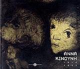 Άννα Κινδύνη 1914-2003