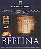 Ιστορικά μνημεία της Ελλάδας, Αρχαία Ελλάδα: Βεργίνα