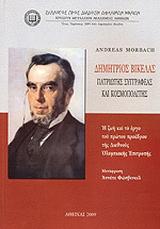 Δημήτριος Βικέλας, πατριώτης συγγραφέας και κοσμοπολίτης