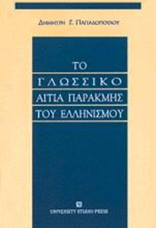 Το γλωσσικό αιτία παρακμής του ελληνισμού