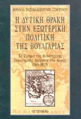 Η δυτική Θράκη στην εξωτερική πολιτική της Βουλγαρίας