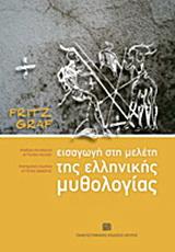 Εισαγωγή στη μελέτη της ελληνικής μυθολογίας