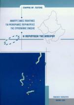Αναπτυξιακές πολιτικές για μεθοριακές περιφέρειες της Ευρωπαϊκής Ένωσης