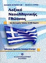 Λεξικό νεοελληνικής γλώσσας