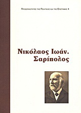 Νικόλαος Ι. Σαρίπολος