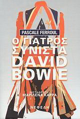 Ο γιατρός συνιστά David Bowie