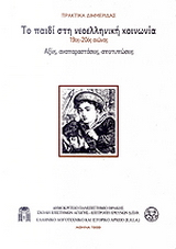 Το παιδί στη νεοελληνική κοινωνία 19ος - 20ός αιώνας