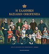 Η ελληνική βασιλική οικογένεια