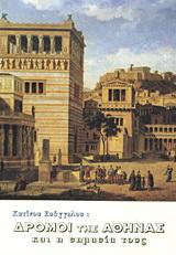 Δρόμοι της Αθήνας και η σημασία τους