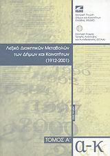 Λεξικό διοικητικών μεταβολών των Δήμων και Κοινοτήτων 1912-2001