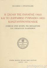 Η Ενοριακή Σχολή της Παναγίας και το Ζωγράφειο Γυμνάσιο Κωνσταντινουπόλεως